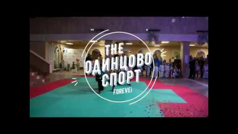Спортивная Ёлка в Одинцово КСЦ Мечта 05.01.18