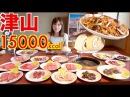 【MUKBANG】 3 KG OF 20 Types OF Grilled Meat! Various Tsuyama-Style Dishes! [OVER 15,000kcal][Use CC]