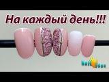 ❤Нежный ДИЗАЙН ногтей на каждый день