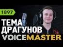 Тема Драгунов - Звуки пианино (Мот)