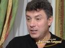 Немцов: Березовский произнес: Тебе сказано: мы страной управляем , — и я понял: России конец!