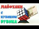 ЛАЙФХАКИ С КУБИКОМ РУБИКА куб тайник и DIY подставка