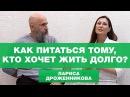 Как Питаться Тому, Кто Хочет Жить Долго? (Плохой Аппетит, Болезни Желудка) Лариса Дроженникова.