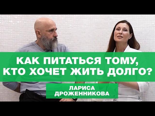 Как Питаться Тому, Кто Хочет Жить Долго (Плохой Аппетит, Болезни Желудка) Лариса Дроженникова.