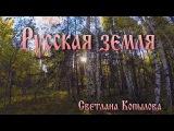 Русская земля. Светлана Копылова