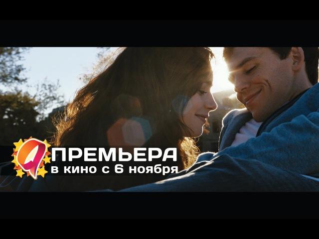 С любовью, Рози (2014) HD трейлер   премьера 6 ноября