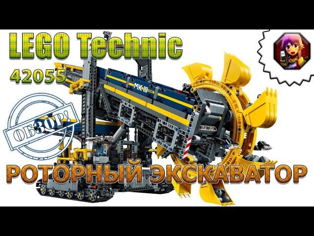 Обзор LEGO Technic 42055 Роторный экскаватор