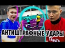 ДОЛБАНУТЫЕ ШТРАФНЫЕ ИЗ НАСТОЯЩЕГО ФУТБОЛА feat STAVR