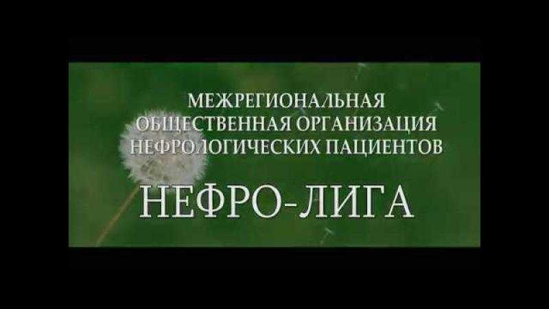 Нефро Лига Конгресс Кондрашова Людмила Михайловна