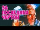 ОДИН ИЗ ЛУЧШИХ ФИЛЬМОВ ВО ВРЕМЯ РАСПАДА СССР За последней чертой боевик кримин