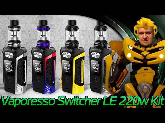 Vaporesso Switcher 220W - ЗБС!