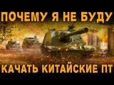 ПОЧЕМУ Я НЕ БУДУ КАЧАТЬ КИТАЙСКИЕ ПТ #worldoftanks #wot #танки — [http://wot-vod.ru]
