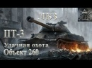ЛБЗ на Объект 260 ПТ-3 Удачная охота «9.22»