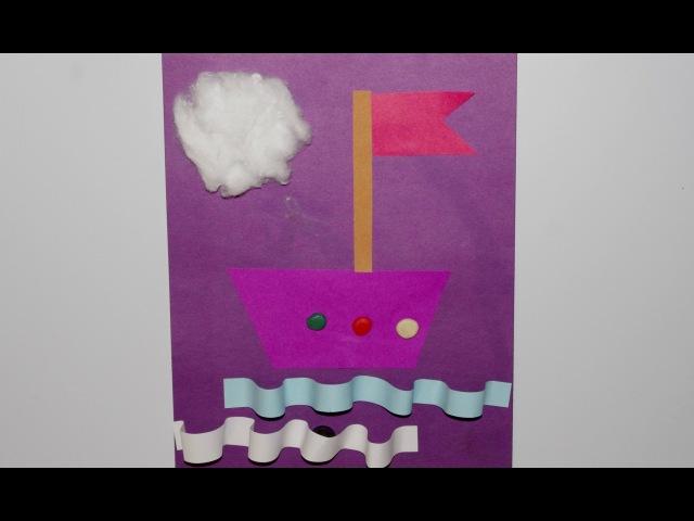 Аппликация кораблик. Подарок папе на 23 февраля. Поделка из цветной бумаги.
