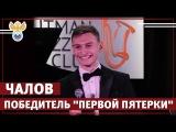 Чалов получил «Первую пятёрку» | РФС ТВ