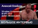 «Здесь всё просто так, кроме денег». ОЛЕЙНИК – о США, Емельяненко и UFC в России «pltcm dc` ghjcnj nfr, rhjvt ltytu». jktqybr –