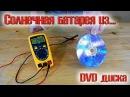 ❇️ Солнечная батарея из обычного dvd диска 1.5 вольта без проблем! ❇️
