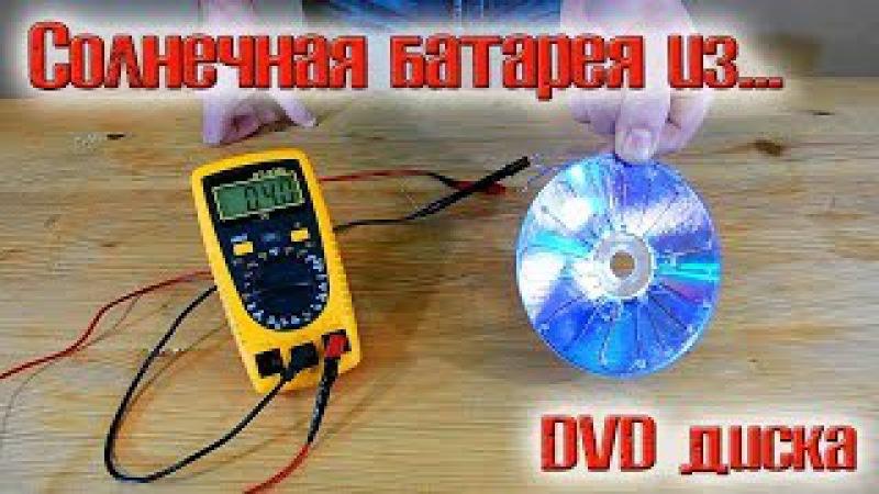 ❇️ Солнечная батарея из обычного dvd диска 1 5 вольта без проблем ❇️