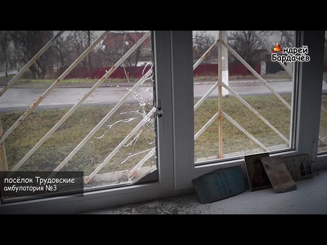 Каратели ВСУ обстреляли амбулаторию №3 в посёлке Трудовские 15 12 2017