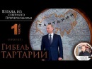 Гибель ТАРТАРИИ Часть 1 Первый удар