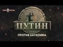 Путин против Биткоина (Романов Роман)