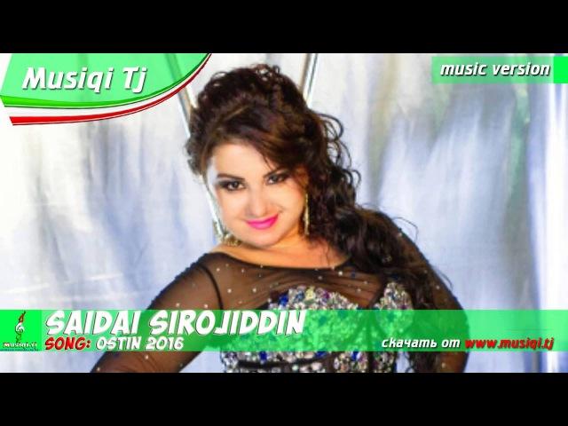 Саидаи Сирочиддин - Остин 2016   Saidai Sirojiddin - Ostin 2016