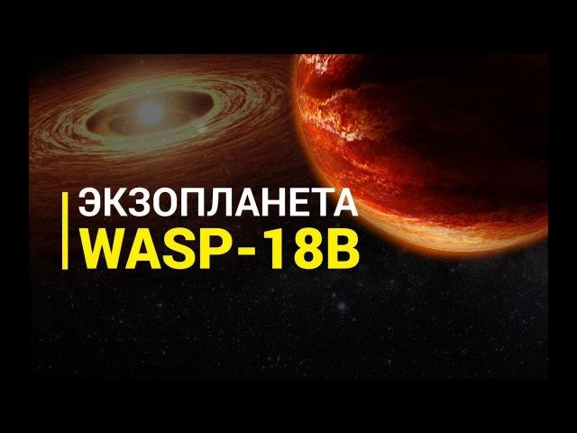 Экзопланета WASP-18b и ее необычные свойства