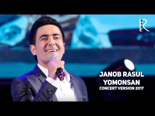 Janob Rasul - Yomonsan | Жаноб Расул - Ёмонсан (concert version 2017)