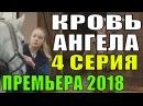 Кровь Ангела 4 серия Премьера 2018 Русские мелодрамы 2018 новинки, сериалы 2018