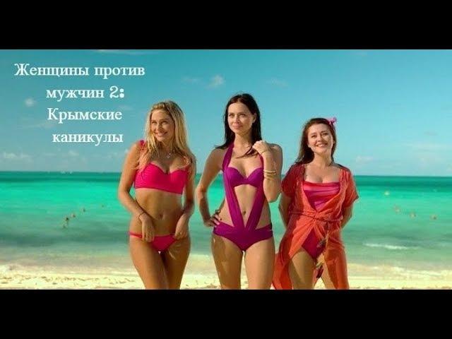 Годная комедия /Женщины против мужчин 2 Крымские каникулы/ 2018