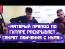 Преподаватель гитары LEX GUITAR Интервью с преподавателем гитары Алексеем Орлом