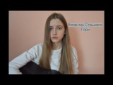 Валентин Стрыкало - Гори (cover на гитаре)
