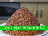 Торт МУРАВЕЙНИК Со Сгущенкой - Очень Вкусный! ANTHILL cake with condensed milk - delicious!
