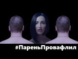 ДитволDitvol - #ПареньПровафлил (mood video) (Ольга Бузова - Мало половин_Пародияcoverremix)