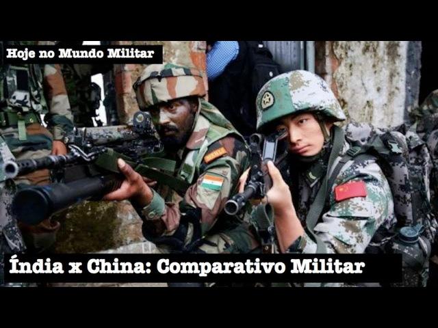 Índia x China: Comparativo Militar
