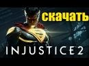 Injustice 2 Скачать Торрент Download