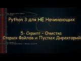 5.Python для НЕ Начинающих - Скрипт Удаления Старых Файлов и Пустых Директорий