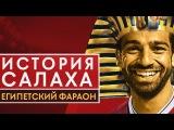 ИСТОРИЯ САЛАХА. ЕГИПЕТСКИЙ ФАРАОН, КОТОРЫЙ ОБЪЕДИНИЛ СТРАНУ - GOAL24