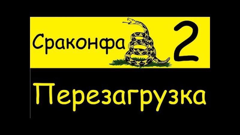 Konovalov Ataman №10:Анна Кы и Apostle Pharisee об абортах. Рейдж Димаса. Коновалов, извинись.