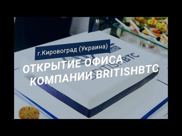Открытие Офиса Компании BRITISHBTC | KIROVOHRAD (Кировоград)