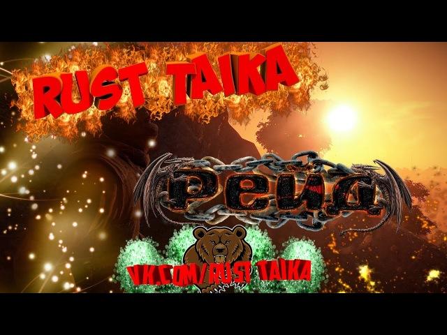 Rust Legacy Рейд на сервере ༜๑۩ Rust_TaiKA ۩๑༜