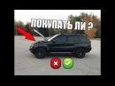История владельца BMW X5 E53 за 300 тыс.   Мечта ШКОЛЬНИКА.