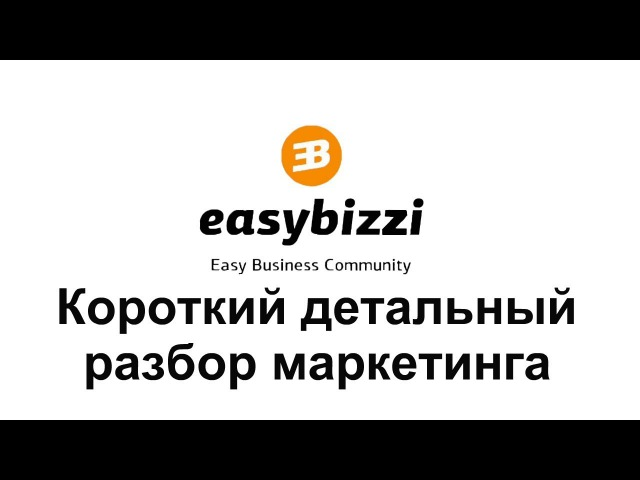 EasyBizzi Коротко маркетинг за 20 минут easy bizzi презентация маркетинга биткоин криптов...