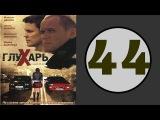Глухарь 2 сезон 44 серия (2009 год) (русский сериал)