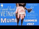Vietnam(Muine) топ 5 фактов\лодки\спасение патрика\миллионеры - Travel level