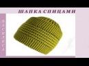 Теплая шапка спицами Василиса