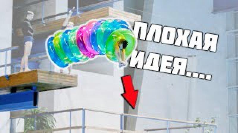 Что если надеть 10 кругов и прыгнуть? | Прыжки в воду с большой вышки | Челлендж бо ...