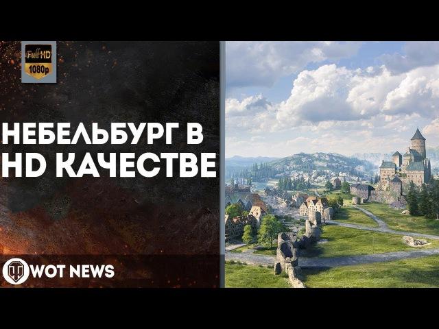 HD Карты World of Tanks — Небельбург [WOT-NEWS]