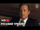 Секретное досье — Русский трейлер (2018) | Стивен Спилберг