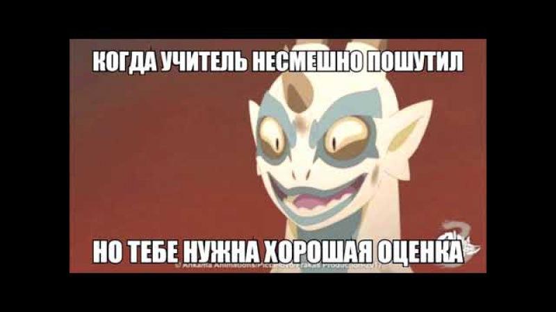 МЕМЫ ВАКФУ